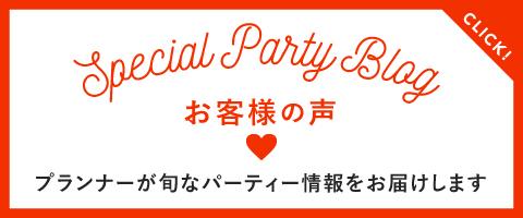 お客様の声 プランナーが旬なパーティー情報をお届けします